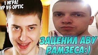 ПАПИЧ ОЦЕНИЛ АВУ РАМЗЕСА:) КОММЕНТИТ VP VS OPTIC! TI8