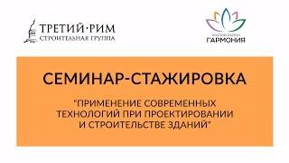 Стартовал семинар, посвященный современным технологиям в строительстве. Третий Рим, Михайловск