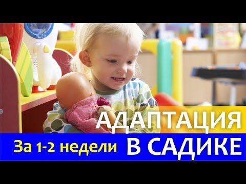 Адаптация в детском саду #2 знакомство с садиком, воспитателем, подготовка одежды / Алена Попова