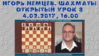 Открытый урок 8, ч. 1. Ответы на вопросы. Игорь Немцев. Обучение шахматам