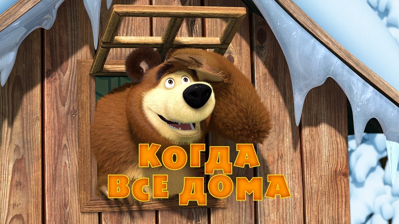 Мультик Маша и Медведь картинка. Серия 6 (32). Когда все дома
