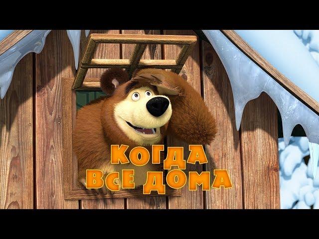 Маша и Медведь: Когда все дома (Серия 32)