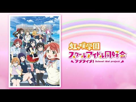 《Love Live !虹咲學園學園偶像同好會》 PV公佈!將在2020年10月放送! 0
