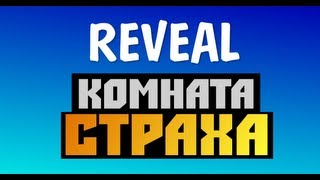 [Необычные Игры] - Reveal