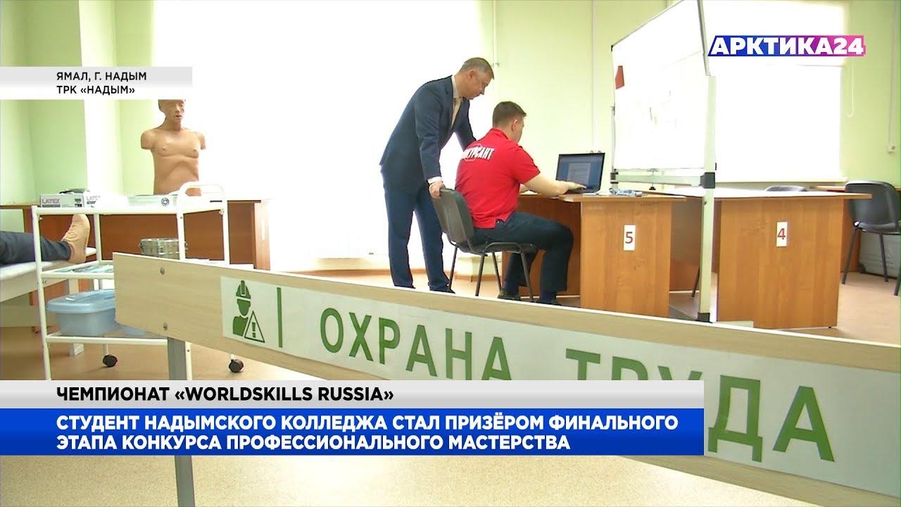 Студент Надымского колледжа стал призёром финала национального чемпионата WorldSkills-2019