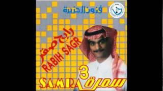 تحميل اغاني رابح صقر - نعمة النسيان ( النسخة الأصلية) | 1992 MP3