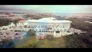 沖縄観光プロモーション映像【北中城村】#9宿泊