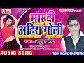मार दी अहिरा गोली - Mar Di Ahira Goli - आयुष प्रमेन्द्र - 2019 Latest Bhojpuri Song - Kriti Films