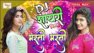 शायरी सॉन्ग हिंदी 2021 | New Dj Remix Shayari Song | Love Special Hindi Song | Bewafa Records