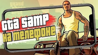 ❓ГДЕ СКАЧАТЬ GTA San Andreas Online Multiplayer Mobile (SAMP) НА ТЕЛЕФОН