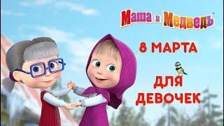 Маша и Медведь - 🌸 Сборник для девочек!🌸 Лучшие мультики про Машу 👸