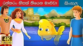 ගෝල්ඩන් ශීර්ෂය සහිත මාළු | Sinhala Cartoon | Sinhala Fairy Tales