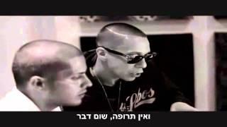 Divino Ft. Baby Rasta - Te Deseo Lo Mejor (HebSub) מתורגם
