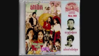 MP CD No. 90 Khmer Movies Soundtracks