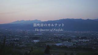 笛吹市四重奏 (English version) Go!Go!NBC!