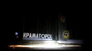 краматорск самый лучший город