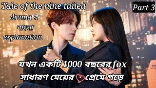 Tale of the Nine Tailed /Korean love story bangla explanation /Korean movie explanation in bangla