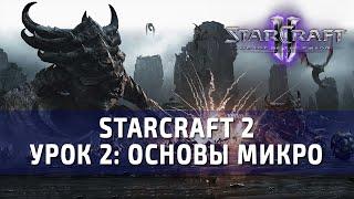 Урок HappyZerG'a №2 по Starcraft 2. Основы микро