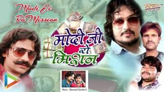 Modi Ji Ro Mission  New Rajasthani Song  Audio Song  PM Modi Latest Song 2016  नरेंद्र मोदी