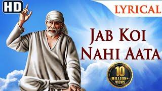 जब कोई नहीं आता मेरे साई आते हैं Sai Bhajan