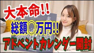 【大本命!!】総額◯万円!!Harrodsアドベントカレンダー開封の儀!!