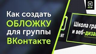Как создать обложку для группы ВКонтакте?