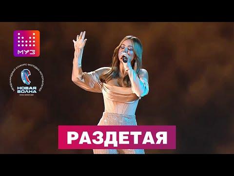 Ани Лорак - Раздетая / МУЗ-ТВ FEST на Новой Волне