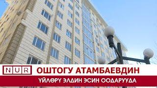 Оштогу Атамбаевдин үйлөрү элдин эсин оодарууда