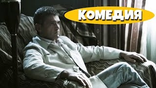 """НЕЗАБЫВАЕМАЯ КОМЕДИЯ! """"Несколько Призрачных Дней """" Русские комедии, фильмы HD"""