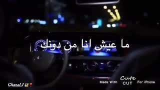 تحميل و مشاهدة وياك أظل طول حسين السلمان MP3