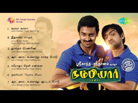 Nambiyaar   Tamil Movie Audio Jukebox   Srikanth, Sunaina