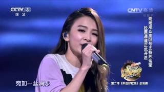 歌曲《野子》演唱:田馥甄 苏运莹 | CCTV