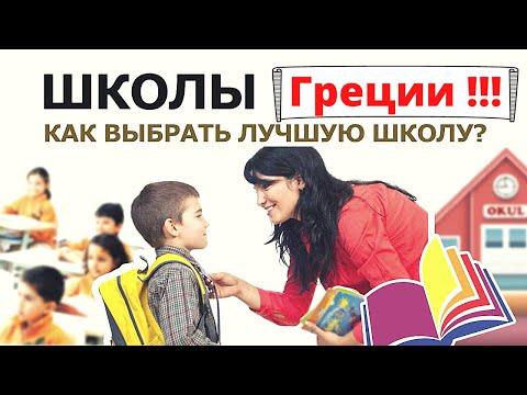 Школы в Греции