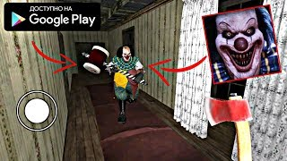 ОФФЛАЙН ХОРРОР С ОНО! ПЕНИВАЙЗ КЛОУН СТРАШНАЯ ИГРА НА АНДРОИД ОБЗОР HORROR CLOWN ANDROID