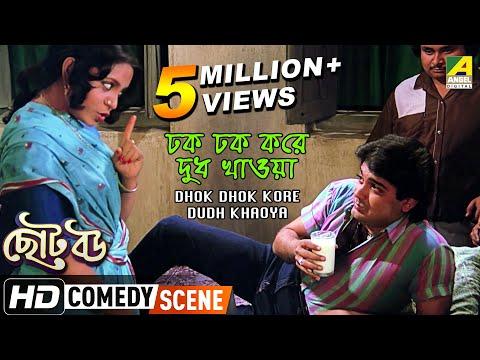 Dhok Dhok Kore Dudh Khaoya | Comedy Scene | Prosenjit | Devika Mukherjee