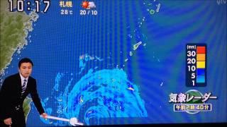 やばすぎる台風8号!進路に注意!