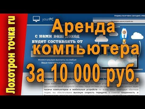 Аренда компьютера за 10 000 рублей. Честный обзор!