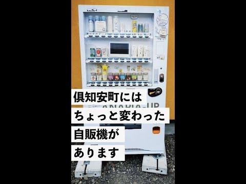 【NISEKOくっちゃんグルメ】おもしろ自販機