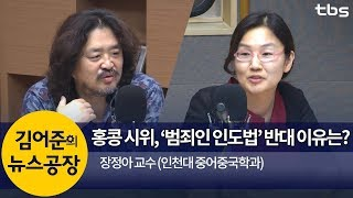 홍콩 100만 시위, '범죄인 인도법' 반대 이유는? (장정아) | 김어준의 뉴스공장