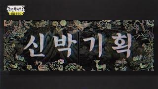 (Eng sub) [신박기획] 기업 홍보영상 (Hangout with Yoo - Shinbak Ent. Corporate Promo Video)