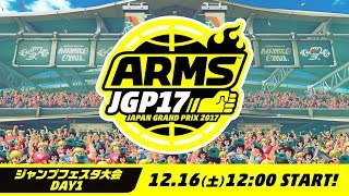 ARMSJAPANGRANDPRIX2017ジャンプフェスタ大会DAY1