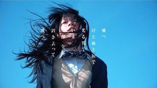BURNOUTSYNDROMES『FLYHIGH!!』MusicVideoTVアニメ「ハイキュー!!セカンドシーズン」第2クールオープニング・テーマ