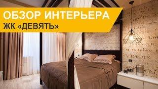 Дизайн интерьера и ремонт двухуровневой квартиры в ЖК «Девять»