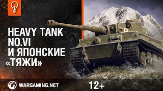 Heavy Tank No.VI и японские «тяжи»