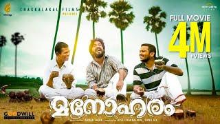 Manoharam Malayalam Full Movie | Vineeth Sreenivasan | Aparna Das | Anvar Sadik