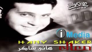 Hany Shaker - Saheb El Galalah El Hob / هاني شاكر - صاحب الجلالة الحب تحميل MP3