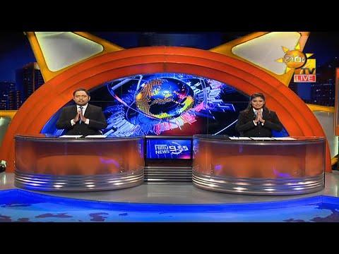 Hiru News 9.55 PM | 2020-09-26