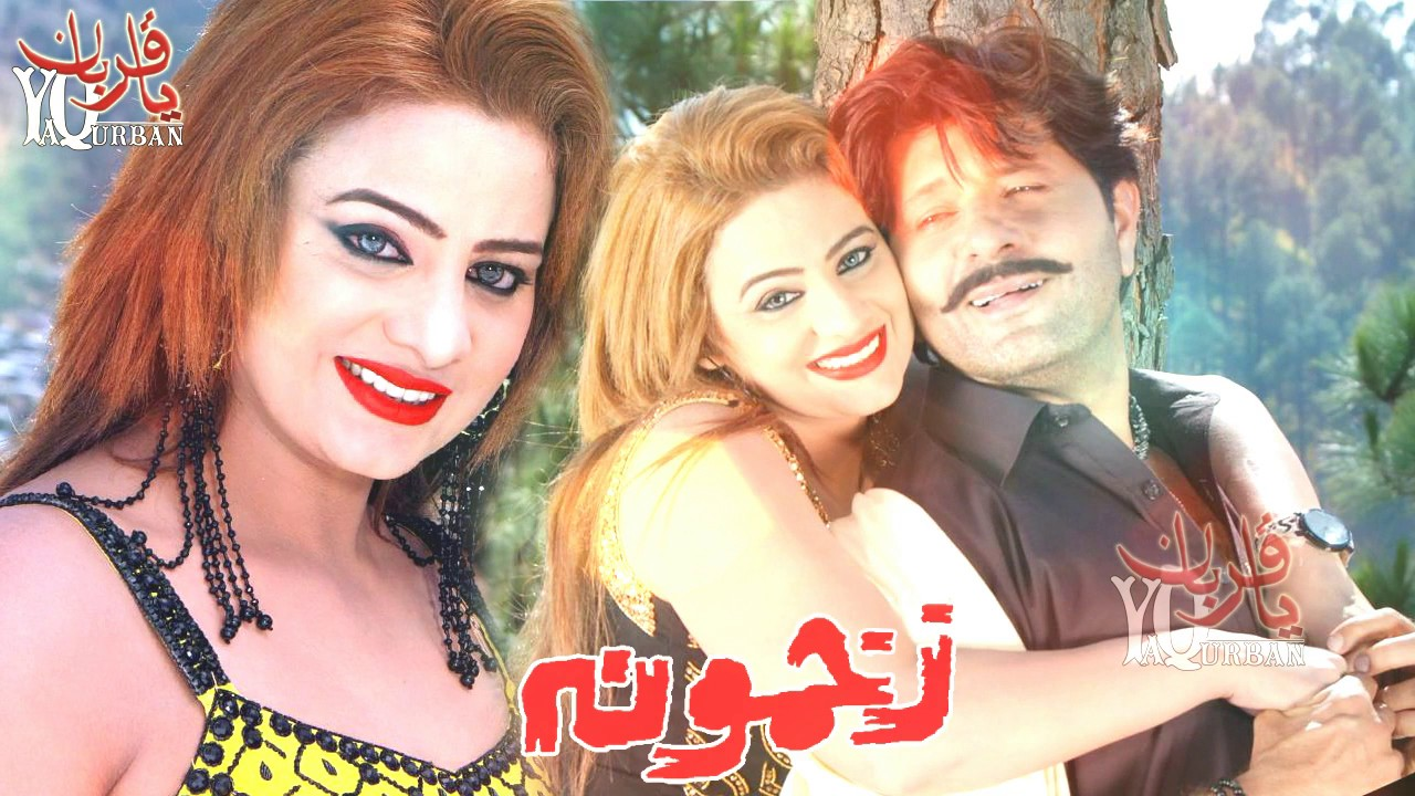 Pashto New Songs 2017 Zarr Shama | Master Ali Hadier | Zakhmona Pashto New Film Songs 2017