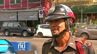 ที่นี่ Thai PBS : 22 มี.ค. 60