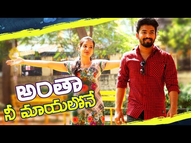 Antha Nee Mayalone Telugu Short Film 2016 | Latest Short Films Download